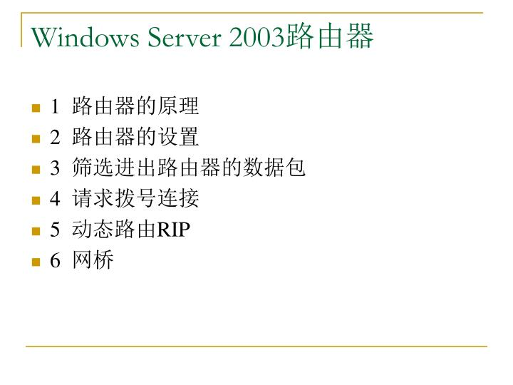 Windows server 20031