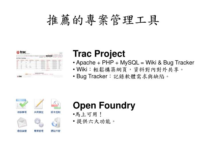 推薦的專案管理工具