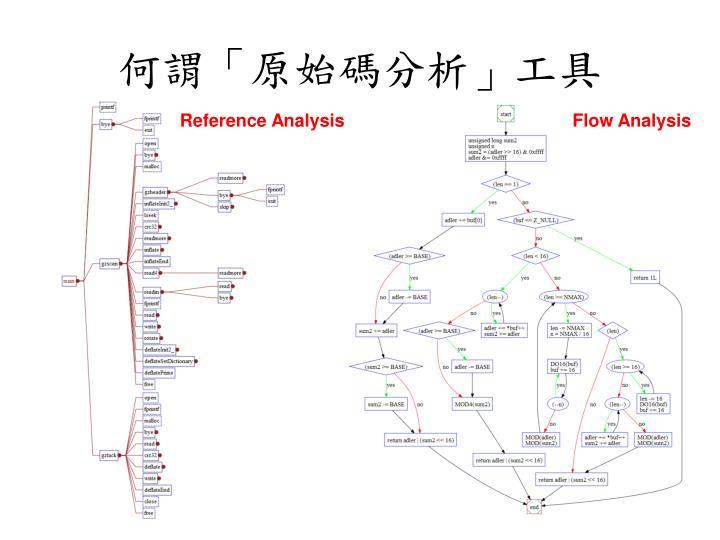 何謂「原始碼分析」工具