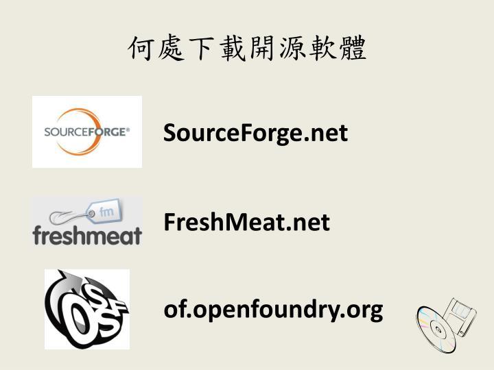 何處下載開源軟體