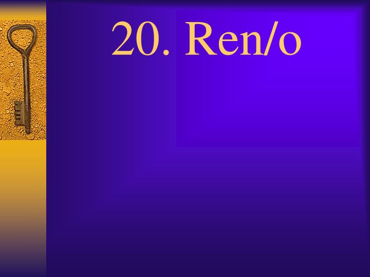 20. Ren/o