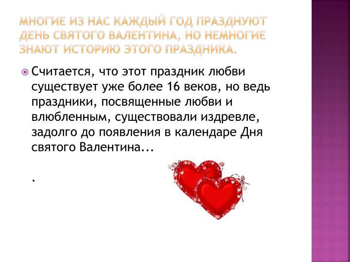 Многие из нас каждый год празднуют День святого Валентина, но немногие знают историю этого праздника.