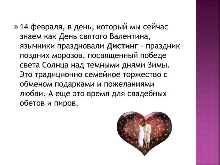 14 февраля, в день, который мы сейчас знаем как День святого Валентина, язычники праздновали