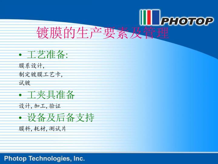 镀膜的生产要素及管理