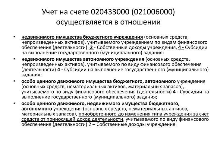 Учет на счете 020433000 (021006000) осуществляется в отношении