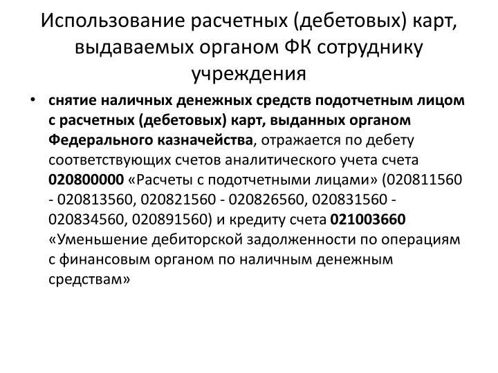 Использование расчетных (дебетовых) карт, выдаваемых органом ФК сотруднику учреждения
