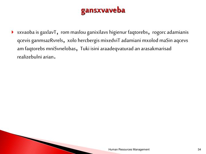 gansxvaveba