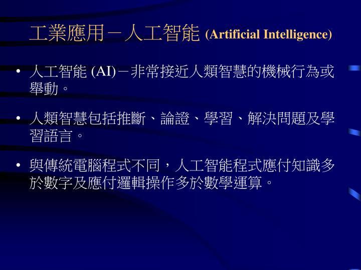 工業應用-人工智能