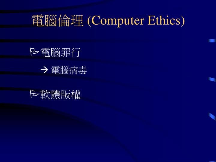 電腦倫理 (