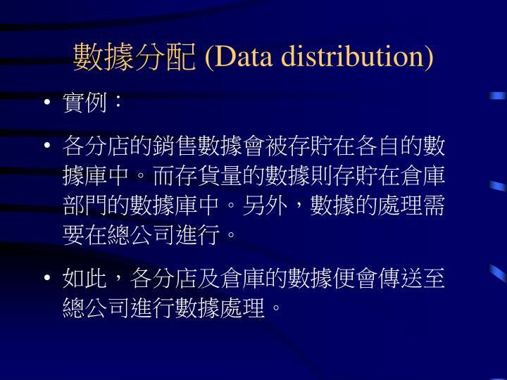 數據分配 (