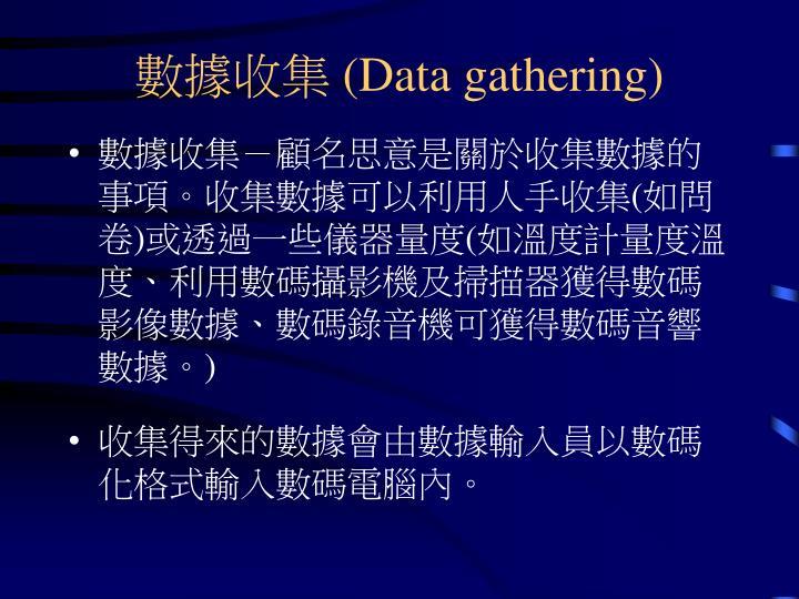 數據收集 (