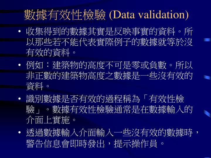 數據有效性檢驗 (