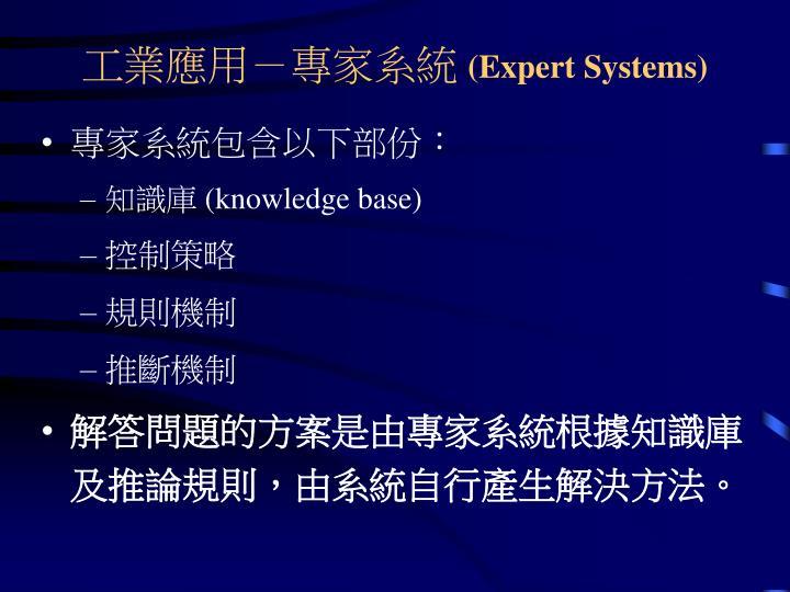 工業應用-專家系統
