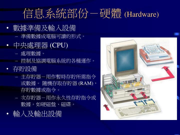 信息系統部份-硬體