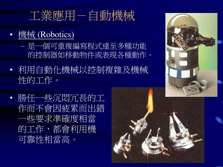 工業應用-自動機械