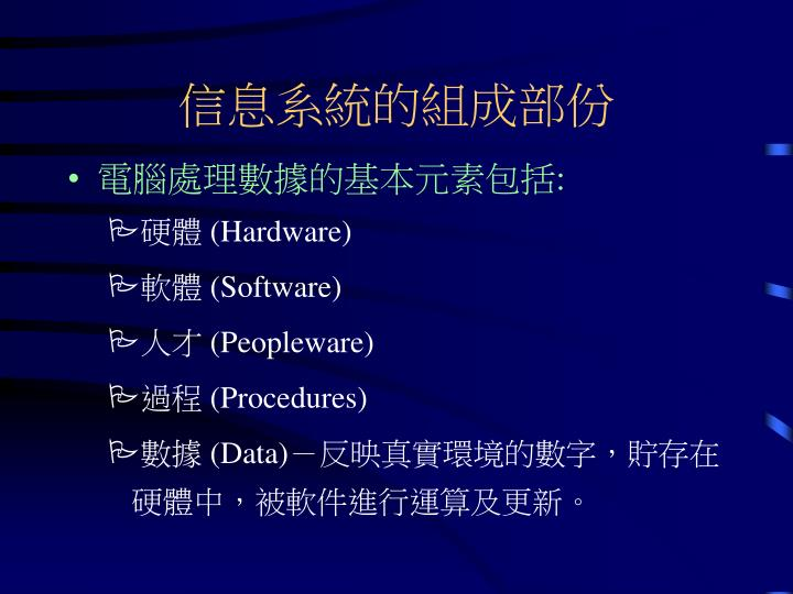 信息系統的組成部份