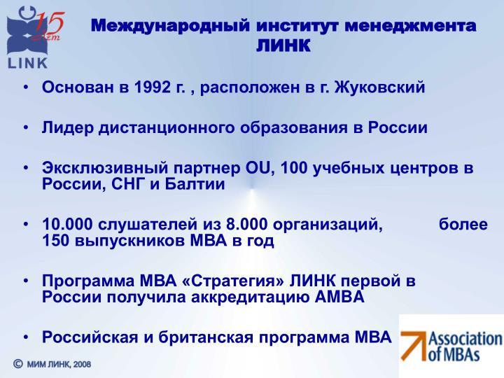 Международный институт менеджмента ЛИНК