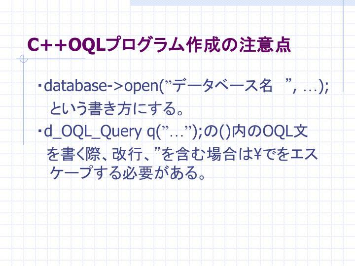 C++OQL