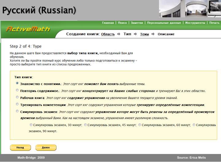 Русский (Russian)