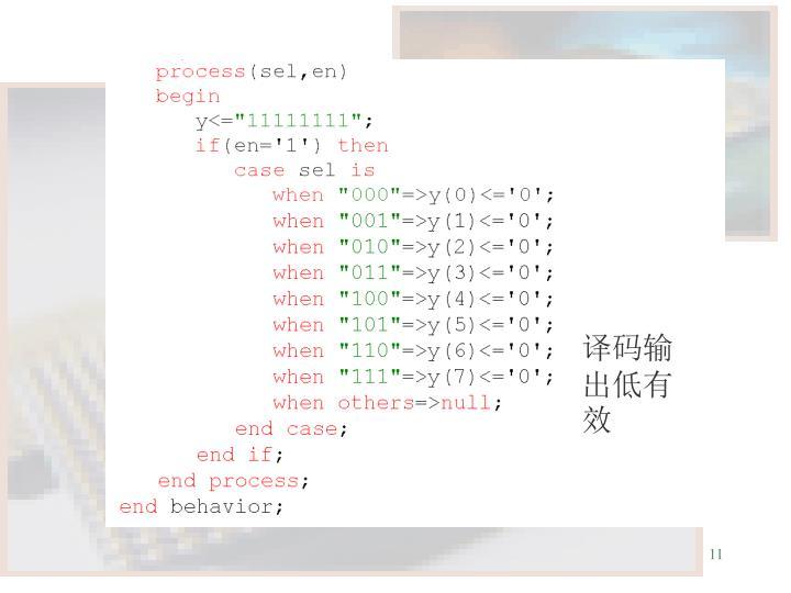 译码输出低有效