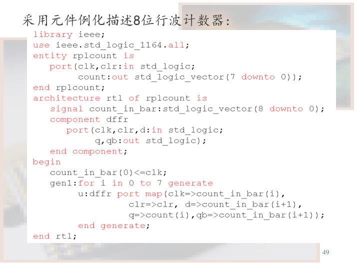 采用元件例化描述