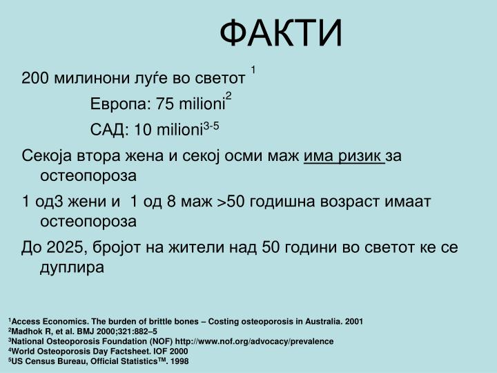 ФАКТИ