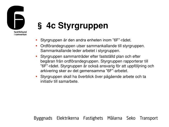 § 4c Styrgruppen