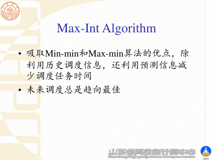 Max-Int Algorithm