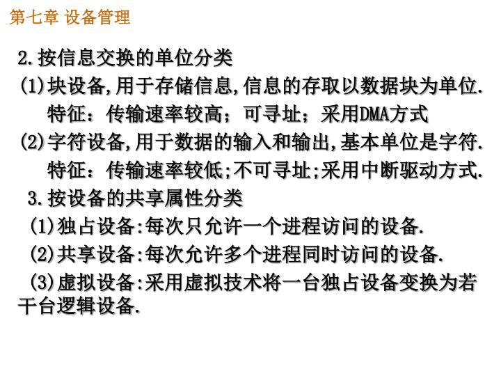 2.按信息交换的单位分类