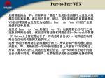 peer to peer vpn