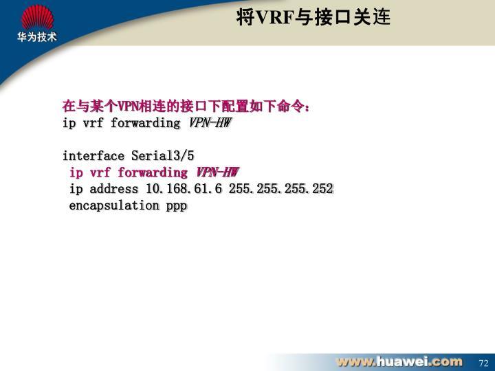 将VRF与接口关连