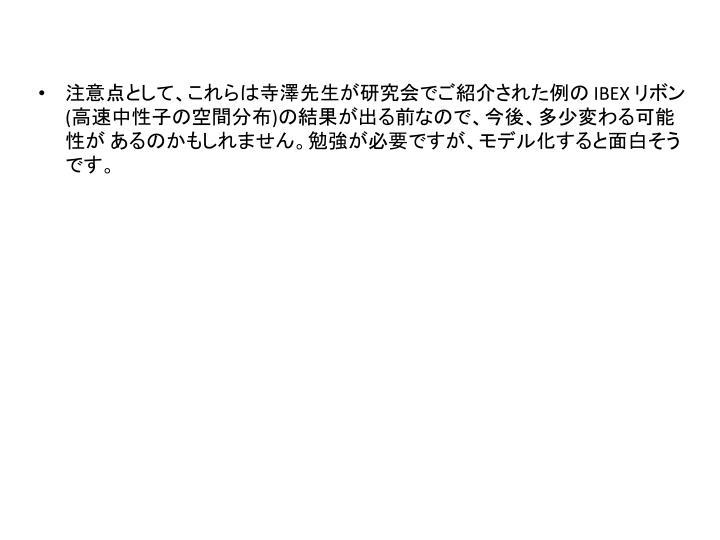 注意点として、これらは寺澤先生が研究会でご紹介された例の