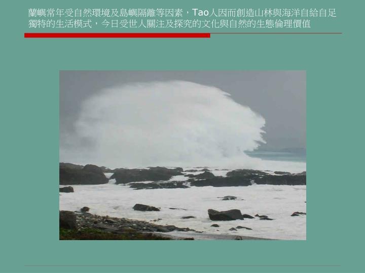 蘭嶼常年受自然環境及島嶼隔離等因素,