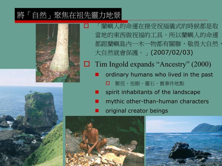 將「自然」聚焦在祖先靈力地景