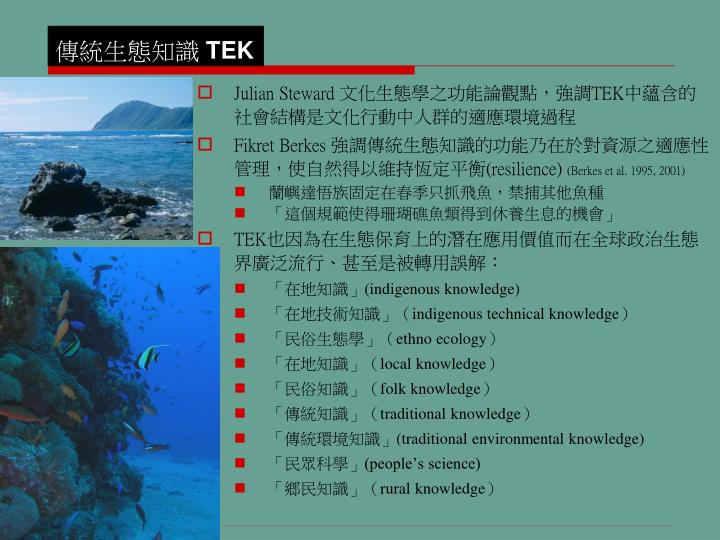 Unpack Traditional Ecological Knowledge (TEK)