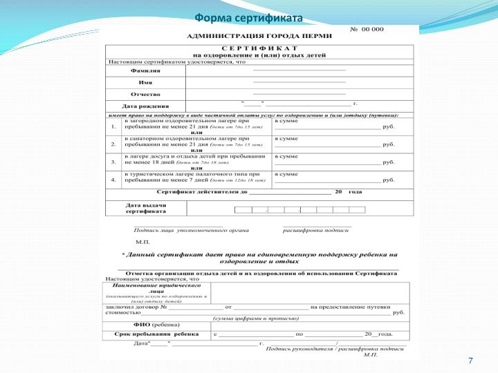 Форма сертификата