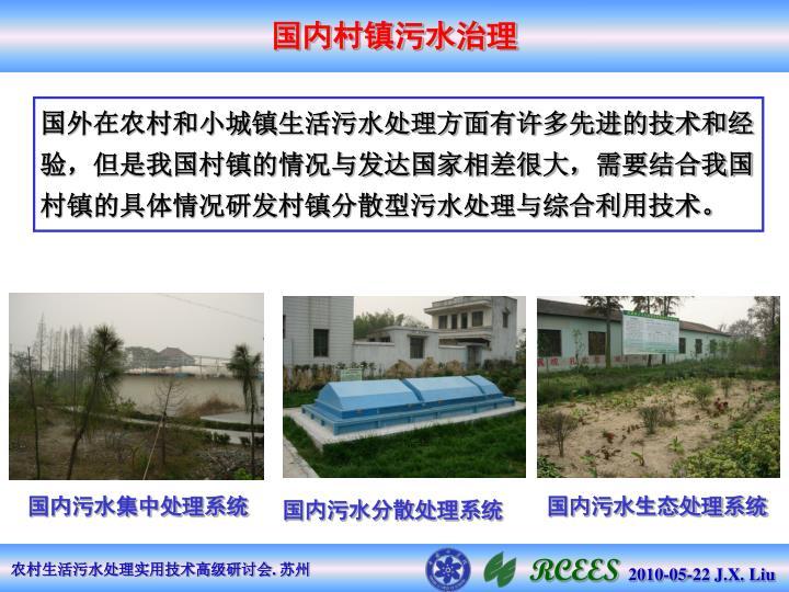 国内村镇污水治理