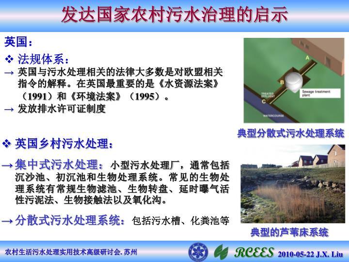 发达国家农村污水治理的启示
