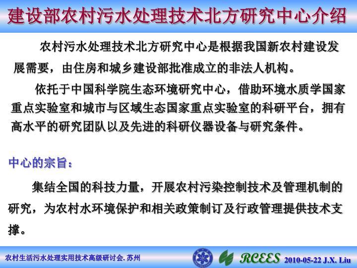 建设部农村污水处理技术北方研究中心介绍