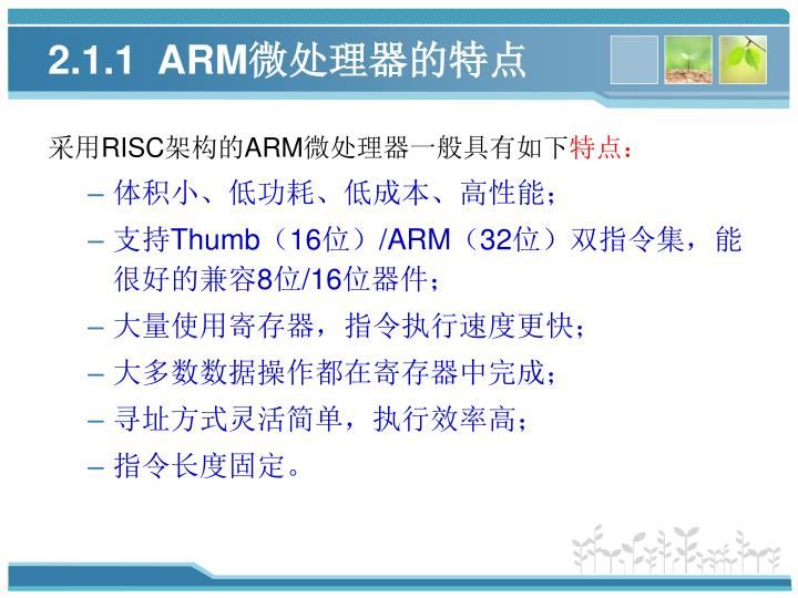 2.1.1  ARM