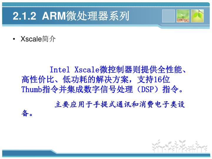 2.1.2  ARM