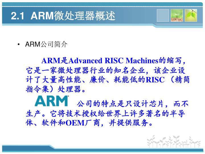 2.1  ARM