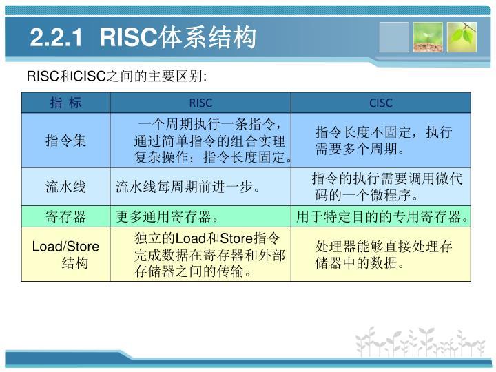 2.2.1  RISC