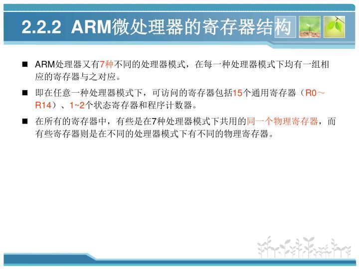 2.2.2  ARM