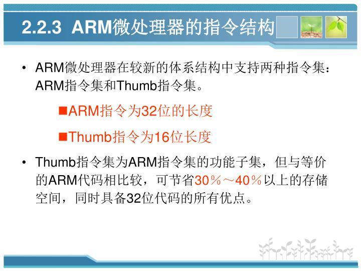 2.2.3  ARM