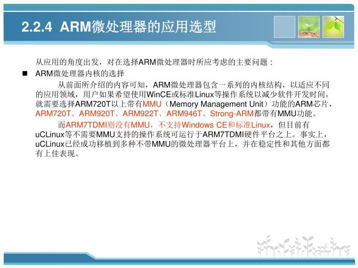 2.2.4  ARM