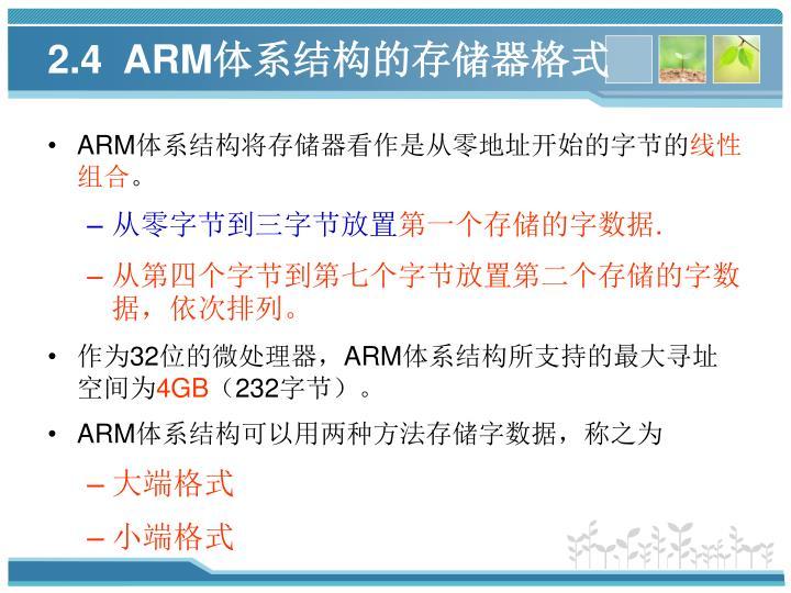 2.4  ARM