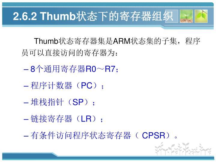 2.6.2 Thumb