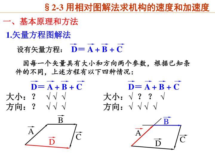 设有矢量方程: