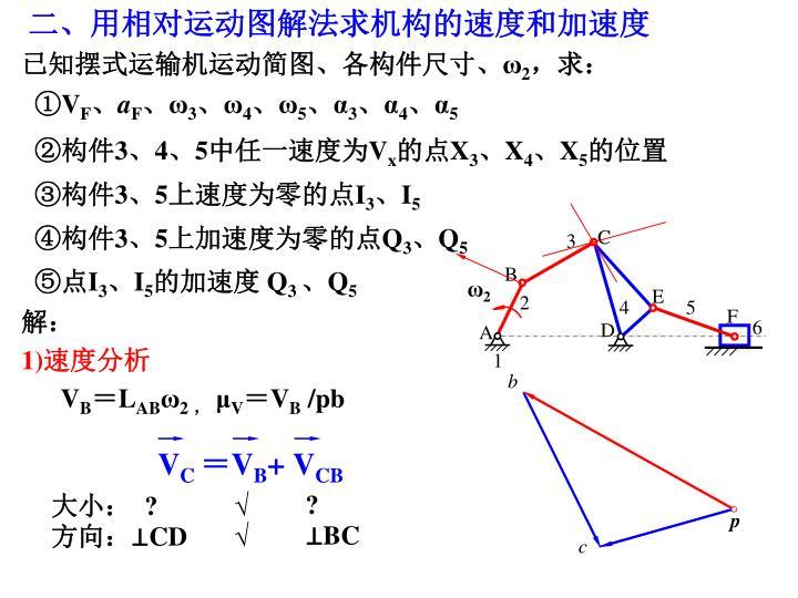 二、用相对运动图解法求机构的速度和加速度
